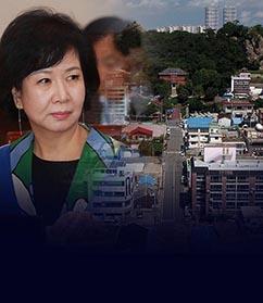'손혜원 투기 의혹' 바라보는 목포 민심  지금 토론중