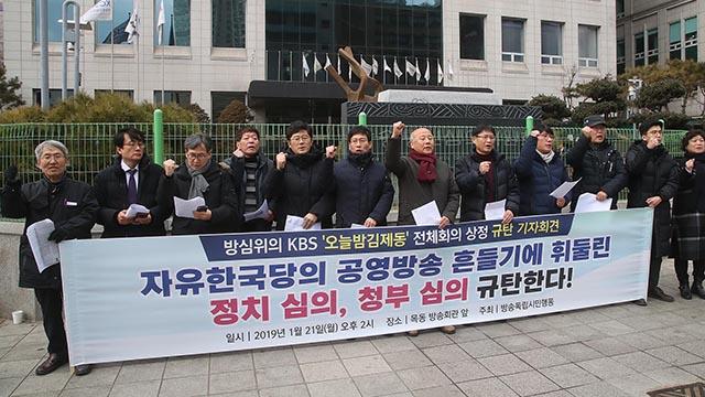 """""""'오늘밤 김제동' 심의는 방송 독립성 훼손"""""""