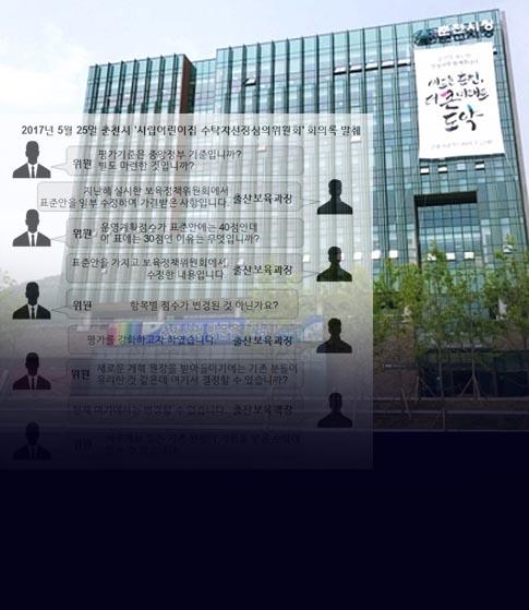 """""""법을 누더기로 만든"""" 춘천의 희한한 위원회"""