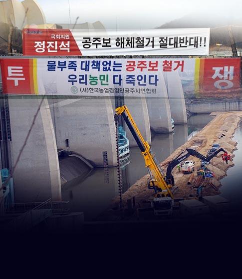 한국당 정진석 의원의 현수막 시위...  공주시가 들썩인다