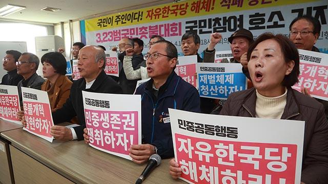 '자유한국당 해체, 적폐청산' 촛불대회 참여 호소