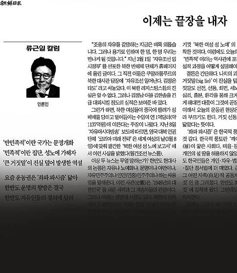 """""""김정은 질식할 때까지...""""  조선일보의 위험한 선동"""