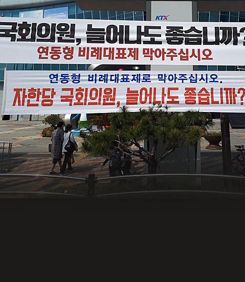 집단퇴장의 나비효과?  창원성산이 들썩인다