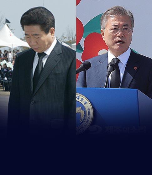 2006 노무현의 사과  2018 문재인의 약속 그러나...