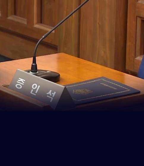 증인석에 앉은  사법농단 판사 '나는 생각이 없었다'