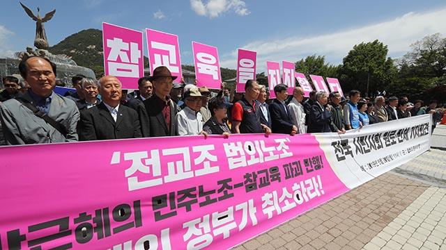 '박근혜 전교조 탄압, 문재인 촛불정권이 풀어야'