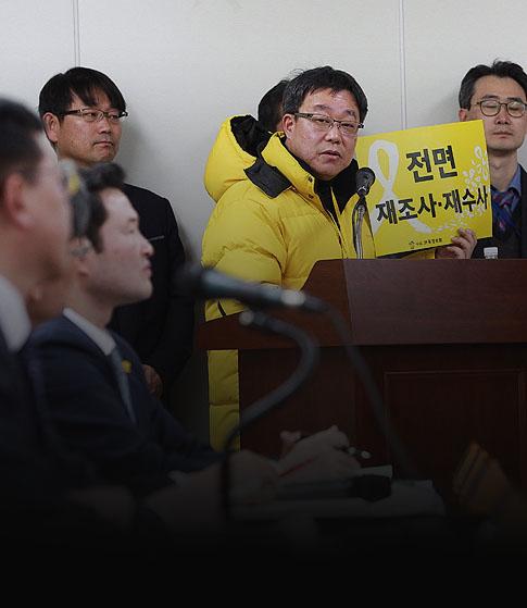 """""""세월호 계엄령 검토? 재수사 안하면 30년뒤  5.18처럼 될 것"""""""