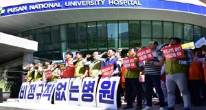 '비정규직 없는 병원' 위해  파업 들어간 부산대병원 지부