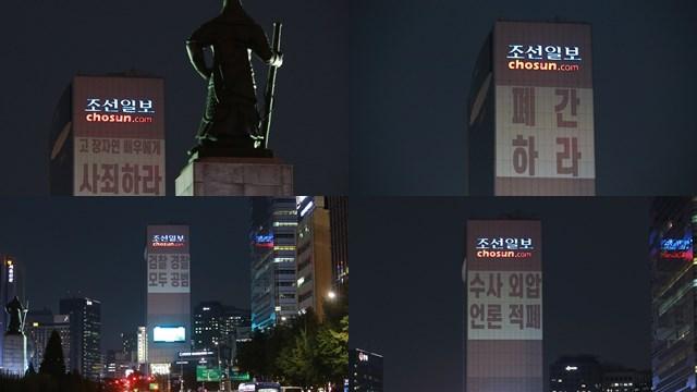 조선일보앞 '1차 페미시국광장' 개최