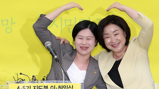 '청년당당' 박예휘 부대표와 '하트' 만든 심상정 대표