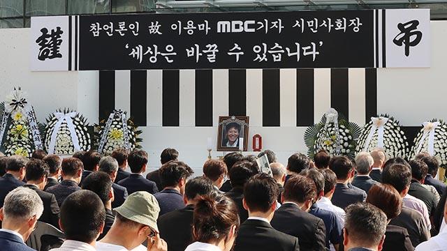 고 이용마 기자 시민사회장