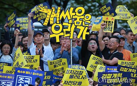 """서초동 촛불 주도 개국본 회원들 """"이젠 여의도로"""""""