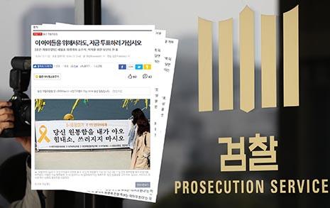 '투표독려 칼럼' 1차 편집기자에게 유죄 내린 대법