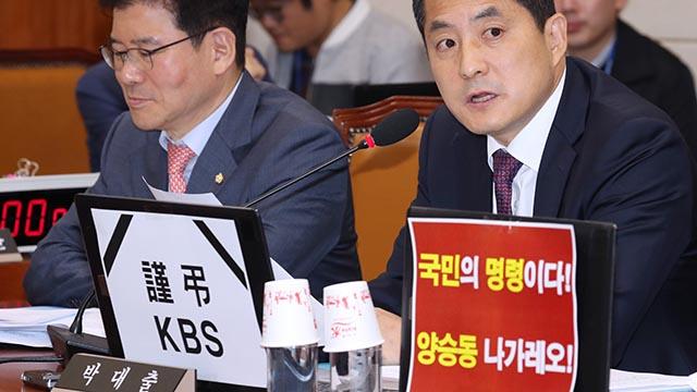 '근조 KBS' 내건 자유한국당