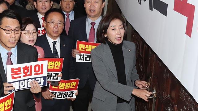 본회의장 문고리 잡은 나경원