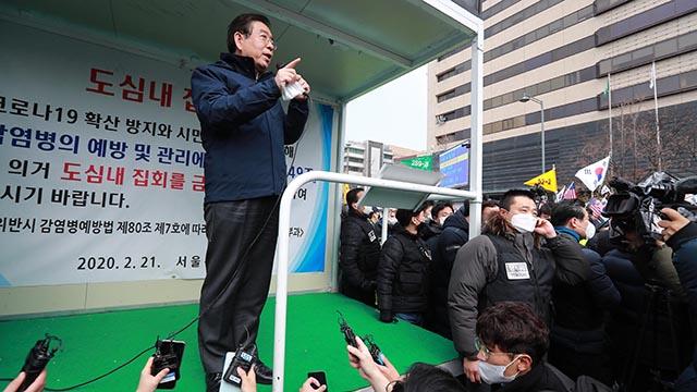 마이크 잡은 박원순 시장 '집회 해산하고, 귀가하세요'