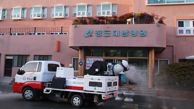 방역작업중인 청도 대남병원