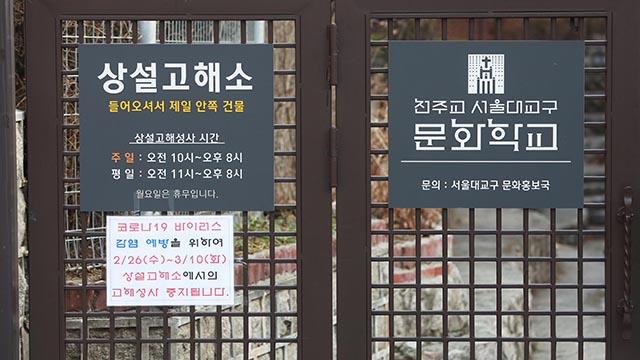 명동성당 '상설고해소' 일시 운영중지