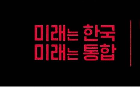 미래한국당의 이중광고... 노회찬 다시 부른 정의당
