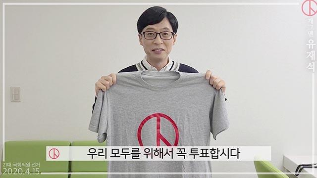 """유재석, """"NO VOTE, NO 우리"""""""