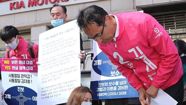 고개 숙여 사과하는 통합당 김대호 후보