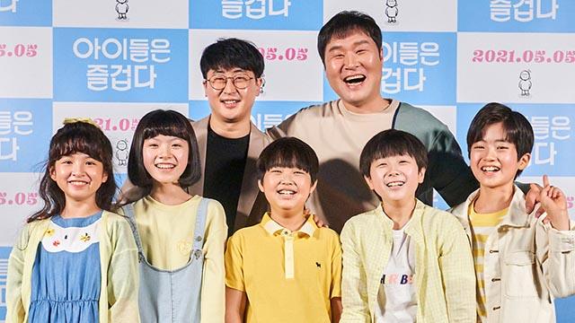 '아이들은 즐겁다' MSG 없는 감동과 위로