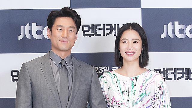 '언더커버' 지진희-김현주, 사랑과 정의 그리고 진실