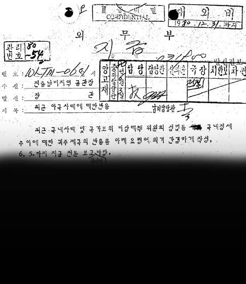 '5.18 북한 개입설' 퍼뜨렸던 외무부... 대외비 문서 첫 확인