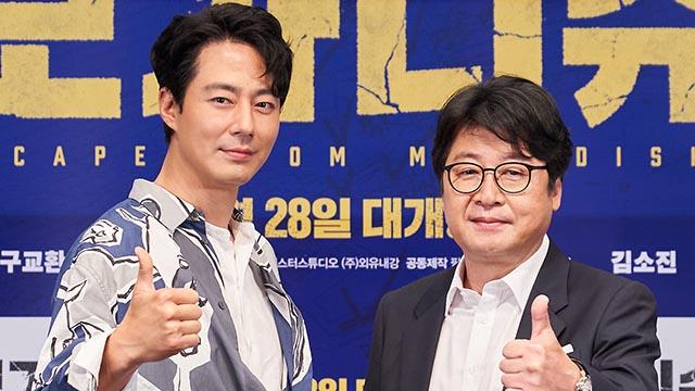 '모가디슈' 조인성-김윤석, 명조합 탄생!