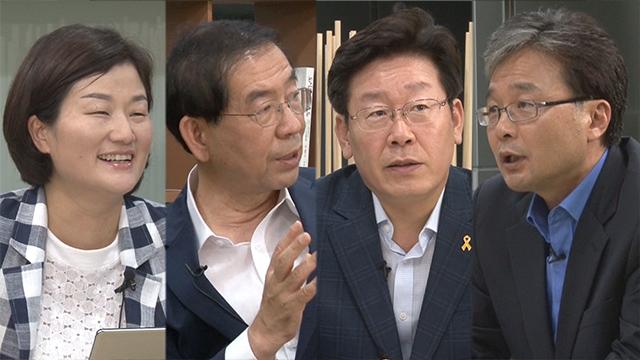"""[보이는 팟짱] 박원순·이재명·김우영 """"민주주의 위기, 정치적 재난 온다"""""""