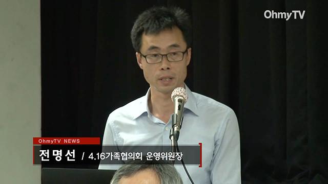"""""""정부, 집요하게 세월호 특조위 활동 방해하고 있어"""""""