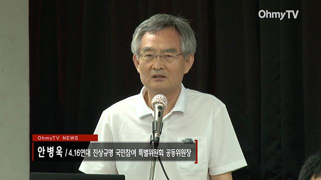 """""""세월호 참사 1년, 정부는 박래군 구속하고 유병언 시신 찾았을 뿐"""""""