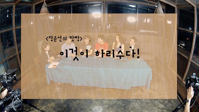 [팟짱 요약영상① 하리수 편] 이것이 하리'수다!'