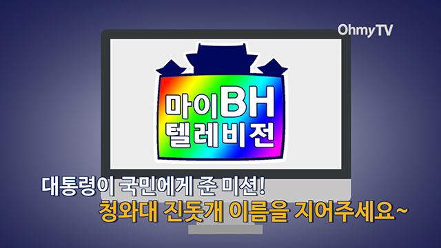 [마이BH텔레비전③] 국민이여, 진돗개 이름을 지어라