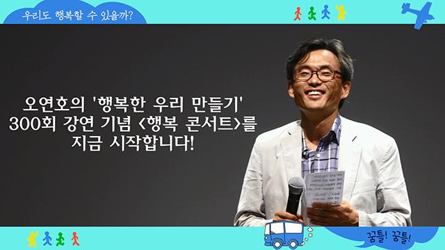 """""""외박만 53일!"""" 오연호 행복특강 300회 기념 콘서트 영상"""