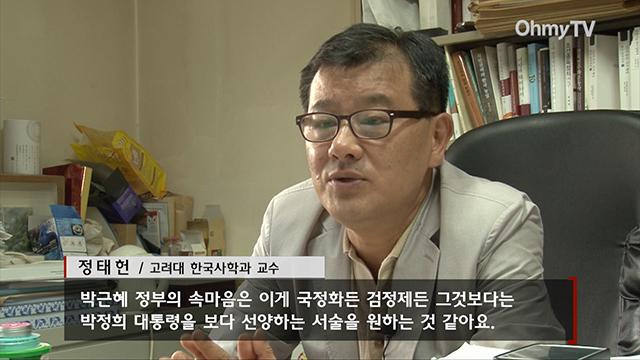 한국사 교과서 국정화 부활 임박,  박근혜 정부의 속마음은?