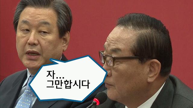 """[레알영상] 서청원 """"조심하라"""" vs. 김무성 """"그만하자"""" 정면충돌"""