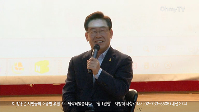 """[전체보기] 이재명 """"'청년배당'이 빨갱이? '기초노령연금' 박근혜가 더한 빨갱이"""""""