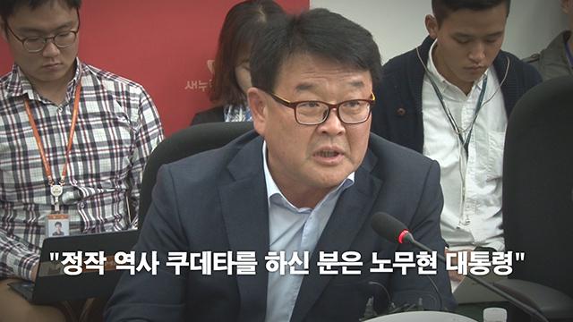 """[레알영상] """"역사 쿠데타는 노무현"""" 그가 믿고싶은 진실"""