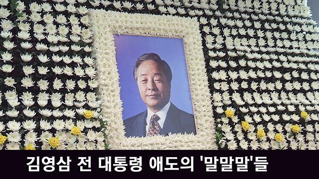 [영상] 김영삼 전 대통령을 애도하는 이들의 '말말말'