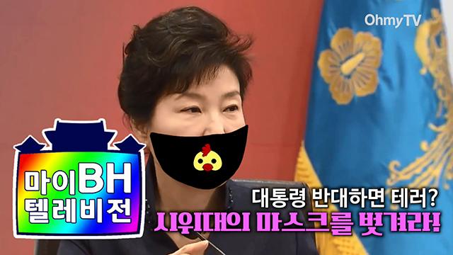 [마이BH텔레비전10] 대통령 반대=테러?시위대의 마스크를 벗겨라!
