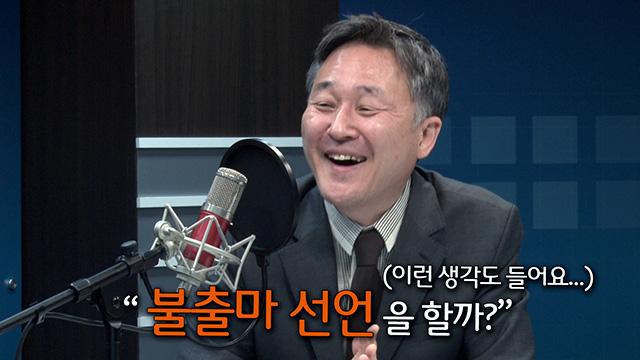 """[팟짱 핵심영상] 표창원 불출마 선언? """"친박, 진박... 창피하다 정말!"""""""