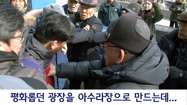 [레알영상] 주먹 휘두른 어버이연합, 서울역 광장 아수라장