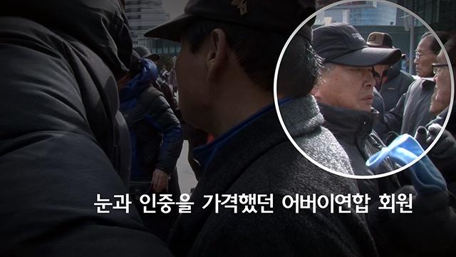 [더레알] 시민 폭행했던 어버이연합 회원 증거영상