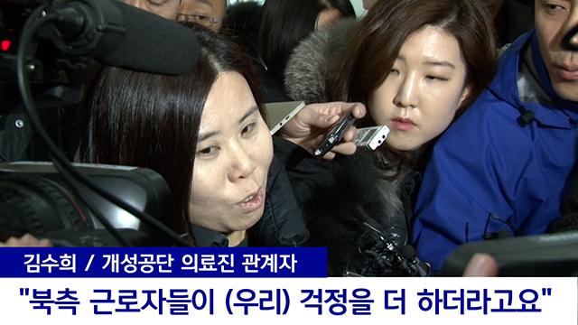 """[레알영상] 개성공단에서 철수한 기업들 """"황당하고 갑갑하다"""""""