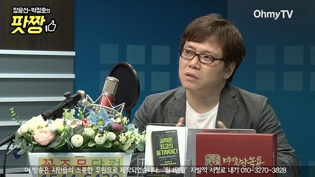 """[전체보기] 김종철 """"브렉시트, 국민투표가 끝 아니다"""""""