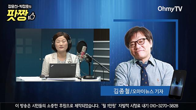"""[전체보기]김종철 """"이건희 동영상, 누가 왜 언론사 3곳에 동시 뿌렸나"""""""