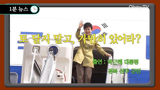 [1분뉴스] 박근혜, 토 달지 말고 가만히 있어라?