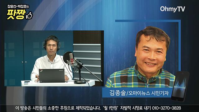 """[전체보기] 김종술 """"'녹조 축구장' 된 금강, 'MB 청문회'에 힘 모아주세요!"""""""