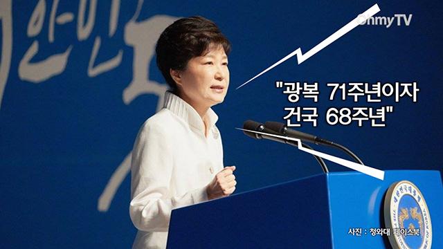 """[역사학계의 분노] """"박근혜 대통령이 뉴라이트의 손을 들어주다"""""""
